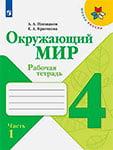 гдз рабочая тетрадь окружающий мир 4 класс Плешаков Школа России